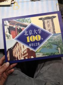 【北京大学100年邮票纪念册】含999.9纯金制作邮票一枚     卖家保真,保真
