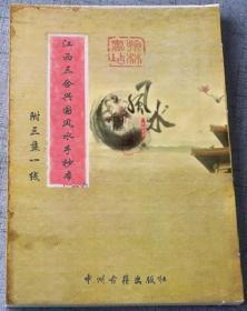 江西三合兴国风水手抄本 附三盘一线