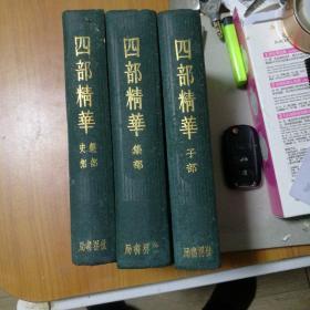 四部精华(全三册)民国旧书