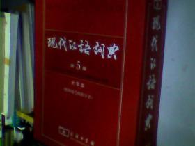 现代汉语词典,第5版,大字本  附四角号码检字表带函套