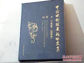 中国水利发展战略文集(1996-2004)
