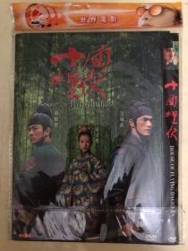 十面埋伏 DVD
