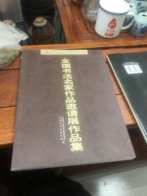 全国书法名家作品邀请展作品集 第五届中国书法艺术节