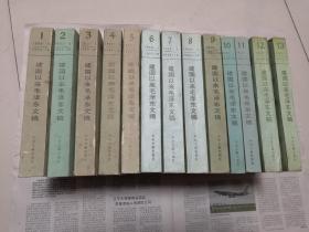 《建国以来毛泽东文稿》1-13册全,了解学习研究毛泽东思想的第一手资料全集,其收录的篇章相当全面,被广泛引用,十分难得。多网同售,下单之前,请先联系。