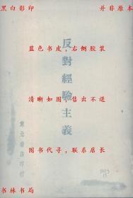 反对经验主义-艾思奇-民国东北书店哈尔滨刊本(复印本)