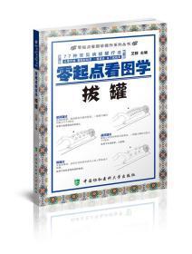 正版现货 零起点看图学操作零起点看图学拔罐 艾群 中国协和医科大学出版社 9787567905580 书籍 畅销书