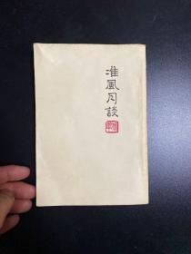 准风月谈 鲁迅全集单行本 1939年版!初版2000册!