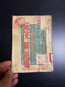 外国记者眼中的延安及解放区 1949年初版3000册!