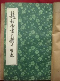 1979年《赵松雪书六体千字文》