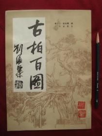 1985年《古柏百图》.载有明代大画家沈周,当代刘海粟石鲁等古今名家画柏图多幅,罕见