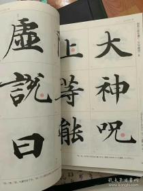 写经——二玄社(全二册)