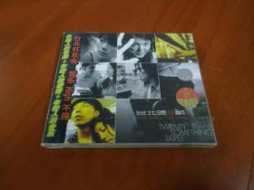 《台北晚9朝5》电影原声带(CD)正版