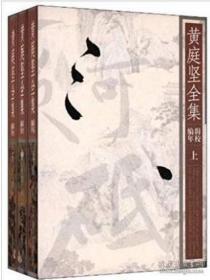 黄庭坚全集辑校编年(精装    全三册)