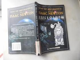 力学之子:站在巨人肩上的牛顿