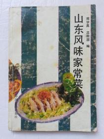 山东风味家常菜(一版一印)*已消毒