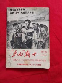 """《""""五 · 七""""战士》1970年5总第四期,怀德县革命委员会""""五·七""""办公室编"""