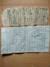 民国信札---徒弟毛笔写给师傅的第一封信,诉说师傅胞弟对其打骂欺侮的亊(附原件手抄品)