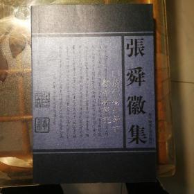 张舜徽集:清代扬州学记.顾亭林学记