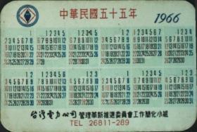台湾卡片、年历、日历、1966年台湾电力公司赠送年历卡一枚,50多年的历史了