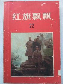 红旗飘飘--第22辑 --1981年。1版1印