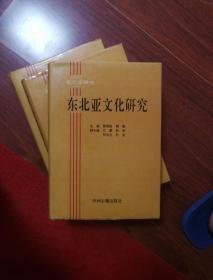东北亚研究 东北亚文化研究