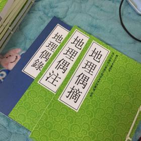 张九仪传《地理偶录》 《地理偶摘 》《地理偶注》