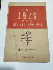 上海之春音乐会歌曲选刋