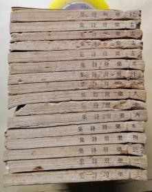 上海涵芬楼影印汲古阁本《乐府诗集》(线装全16册)