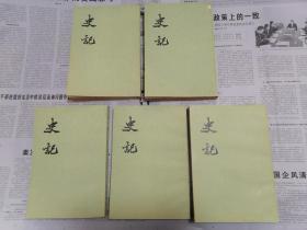 史记 中华书局 全十册