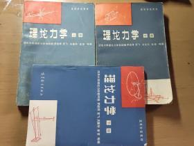 理论力学(上中下  高等学校教材   第三版)