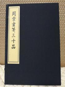 雕版木刻水印,《周棠画笺三十品》,五色撒金宣印本 ,1函1册。(雕版大师沈树华刻)