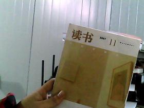 读书 2007 11
