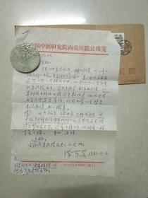 中国科院院士 中医及中西医结合临床专家 陈可冀 先生  信札 一通 一纸  带封