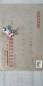 """顾诵芬(中国科学院院士、中国工程院院士、""""歼8之父"""")签名贺卡1通,上款杨叔子院士"""