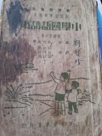 小学国语读本(初级第六册)