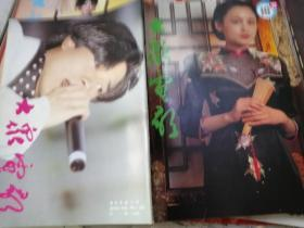 《大众电影》1993年10 陈红 周慧敏 郭富城 陈佩斯倪萍蓝洁瑛 吕绣菱 茱蒂福斯特