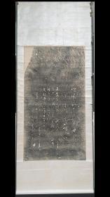 《古碑原石拓》原装裱纸本瓷轴,保老保原碑拓。拓芯尺寸:113 x 62 cm。