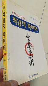 空拳柔术。韩文版