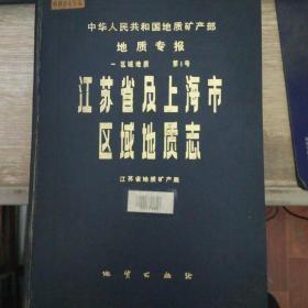 江苏省及上海市区域地质志