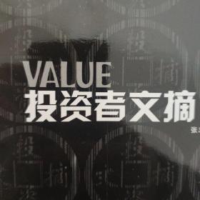 投资者文摘第五卷(51-63期)