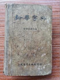 新华字典  1953年第一版第一印