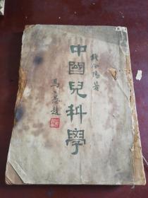 中国儿科学---品不好,纸发脆发黄,回潮