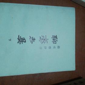 《聊斋志异》铸雪斋抄本
