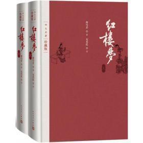 正版 红楼梦(四大名著珍藏版)