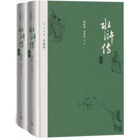 正版 水浒传(四大名著珍藏版)