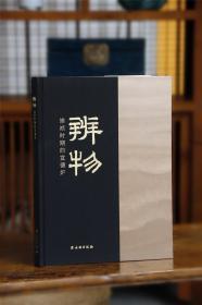 辨物——崇祯时期的宣德炉   【中国历史上第一本对于某一个特定时期宣德炉明确系统断代研究的著作】