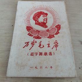 万岁毛主席(忠字舞歌选)典型文革红色收藏 套红封面和最新指示 详见图片