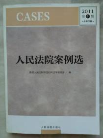 人民法院案例选(2011第1辑)(总第75辑)