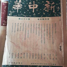 《新中华》人物传记,韩紫石(江苏泰县海安镇人),时局人物,周恩来,蒋介石