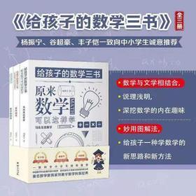给孩子的数学三书.原来数学可以这样学中小学生书籍刘熏宇.全三册